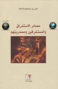 تحميل كتاب كتاب مصادر الاستشراق والمستشرقين ومصدريتهم - علي بن إبراهيم النملة لـِ: علي بن إبراهيم النملة