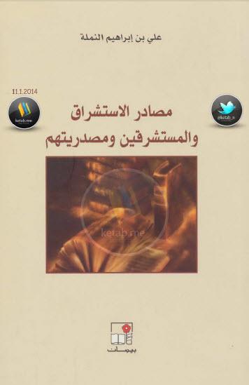 صورة كتاب مصادر الاستشراق والمستشرقين ومصدريتهم – علي بن إبراهيم النملة