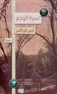 تحميل كتاب كتاب سيرة الوجع - أمير تاج السر لـِ: أمير تاج السر