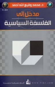 تحميل كتاب كتاب مدخل إلى الفلسفة السياسية - محمد وقيع الله أحمد لـِ: محمد وقيع الله أحمد