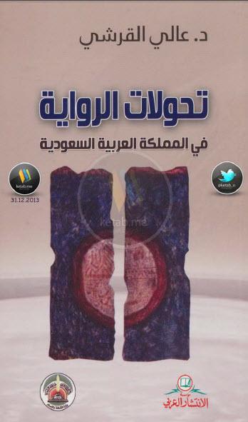 صورة كتاب تحولات الرواية في المملكة العربية السعودية – عالي القرشي