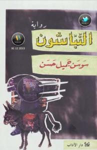 تحميل كتاب رواية النباشون - سوسن جميل حسن لـِ: سوسن جميل حسن