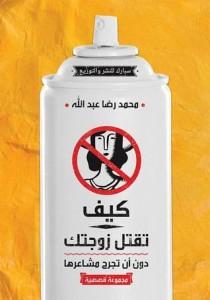 تحميل كتاب كتاب كيف تقتل زوجتك دون أن تجرح مشاعرها - محمد رضا عبد الله للمؤلف: محمد رضا عبد الله