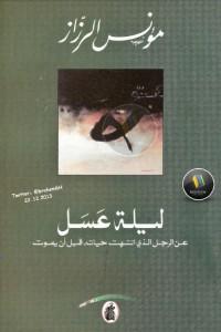 تحميل كتاب رواية  ليلة عسل .. عن الرجل الذي انتهت حياته قبل أن يموت - مؤنس الرزاز لـِ: مؤنس الرزاز