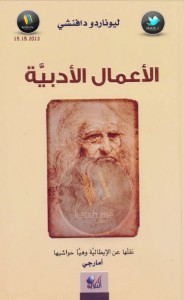 تحميل كتاب كتاب الأعمال الأدبية - ليوناردو دافنشي لـِ: ليوناردو دافنشي