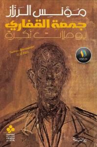 تحميل كتاب رواية جمعة القفاري .. يوميات نكرة - مؤنس الرزاز لـِ: مؤنس الرزاز