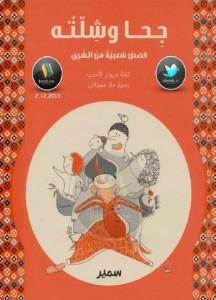 تحميل كتاب كتاب جحا وشلته .. قصص شعبية من الشرق - مروان الأحدب لـِ: مروان الأحدب