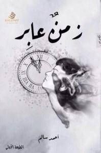 تحميل كتاب كتاب زمن عابر - أحمد سالم لـِ: أحمد سالم