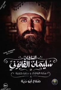 تحميل كتاب كتاب السلطان سليمان القانونى مرارة الواقع ودراما كاذبة - صلاح أبو دية لـِ: صلاح أبو دية