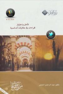 تحميل كتاب كتاب تأمل و اعتبار: قراءات في حكايات أندلسية - عبد الرحمن علي الحجي لـِ: عبد الرحمن علي الحجي