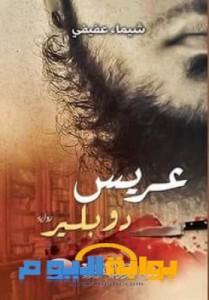 تحميل كتاب رواية عريس دوبلير - شيماء عفيفي لـِ: شيماء عفيفي