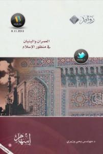 تحميل كتاب كتاب العمران والبنيان في منظور الإسلام - يحيى وزيري لـِ: يحيى وزيري