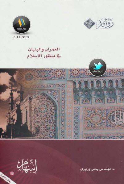 صورة كتاب العمران والبنيان في منظور الإسلام – يحيى وزيري