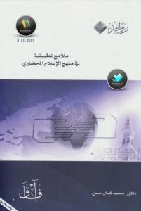 تحميل كتاب كتاب ملامح تطبيقية في منهج الاسلايم الحضارى - محمد كمال حسن لـِ: محمد كمال حسن