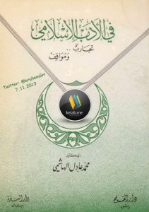 تحميل كتاب كتاب في الأدب الإسلامي تجارب .. ومواقف - محمد عادل الهاشمي لـِ: محمد عادل الهاشمي