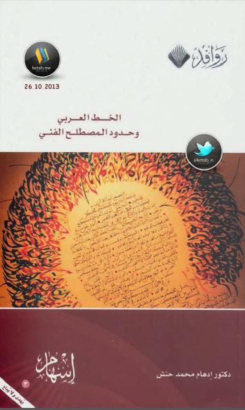 صورة كتاب الخط العربي وحدود المصطلح الفني – إدهام محمد حنش