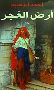 تحميل كتاب رواية أرض الغجر - أحمد أبو هيبة لـِ: أحمد أبو هيبة