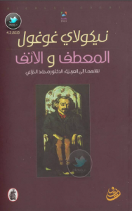 تحميل كتاب كتاب المعطف والأنف (قصتين) - نيكولاي غوغول لـِ: نيكولاي غوغول
