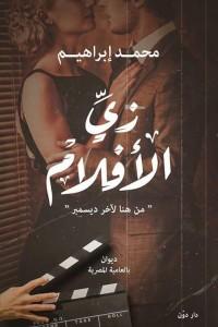 تحميل كتاب ديوان زي الأفلام - محمد إبراهيم لـِ: محمد إبراهيم