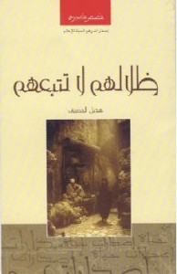 تحميل كتاب كتاب ظلالهم لا تتبعهم - هديل الحضيف لـِ: هديل الحضيف