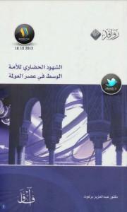 تحميل كتاب كتاب الشهود الحضاري للأمة الوسط في عصر العولمة - عبد العزيز برغوث لـِ: عبد العزيز برغوث
