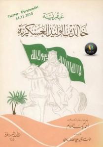 تحميل كتاب كتاب عبقرية خالد بن الوليد العسكرية - أحمد بك اللحام لـِ: أحمد بك اللحام
