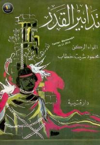 تحميل كتاب كتاب تدابير القدر - محمود شيت الخطاب لـِ: محمود شيت الخطاب