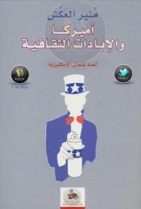 تحميل كتاب كتاب أميركا والإبادات الثقافية - منير العكش لـِ: منير العكش