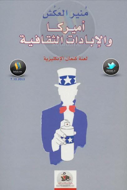 صورة كتاب أميركا والإبادات الثقافية – منير العكش