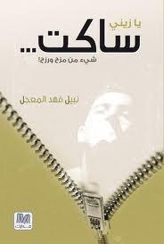 صورة كتاب يا زيني ساكت – نبيل فهد المعجل