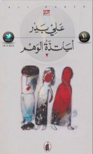 تحميل كتاب رواية أساتذة الوهم - علي بدر لـِ: علي بدر