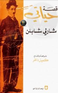 تحميل كتاب كتاب قصة حياتي - شارلي شابلن لـِ: شارلي شابلن