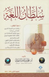 تحميل كتاب كتاب سلطان اللغة - محمد بن ناصر الشهري لـِ: محمد بن ناصر الشهري