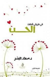 تحميل كتاب كتاب في طريقي قطفت الحب - سعاد البشر لـِ: سعاد البشر