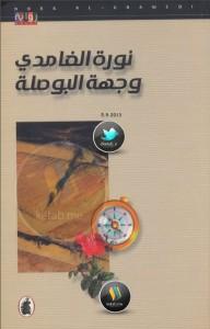تحميل كتاب رواية وجهة البوصلة - نورة الغامدي لـِ: نورة الغامدي