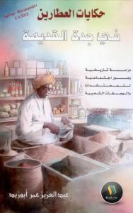 تحميل كتاب كتاب حكايات العطارين في جدة القديمة - عبد العزيز عمر أبو زيد لـِ: عبد العزيز عمر أبو زيد
