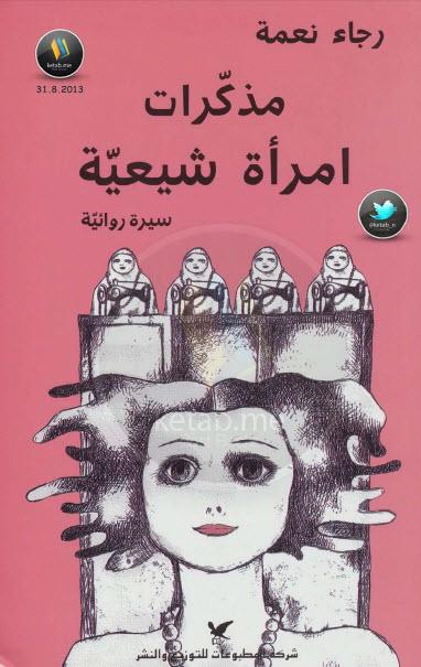 صورة كتاب مذكرات امرأة شيعية – رجاء نعمة