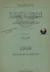 تحميل كتاب كتاب أشهر الرسائل العالمية - محمد بدران (جزئين) الأول من القرن الرابع قبل الميلاد إلى نهاية القرن الثامن عشر لـِ: محمد بدران
