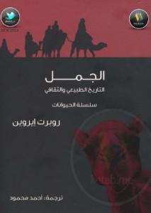 تحميل كتاب كتاب الجمل .. التاريخ الطبيعي والثقافي - روبرت إيروين لـِ: روبرت إيروين