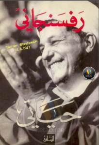 تحميل كتاب كتاب حياتي - هاشمي رفسنجاني لـِ: هاشمي رفسنجاني