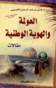 تحميل كتاب كتاب العولمة والهوية الوطنية - غازي بن عبد الرحمن القصيبي لـِ: غازي بن عبد الرحمن القصيبي
