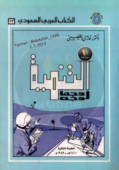 Photo of كتاب التنمية وجهًا لوجه – غازي القصيبي