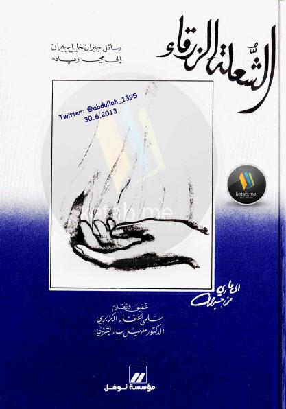 صورة كتاب الشعلة الزرقاء .. رسائل جبران خليل جبران إلى مي زيادة – جبران خليل جبران