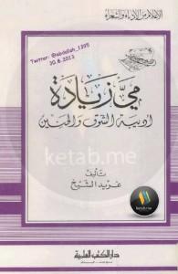 تحميل كتاب كتاب مي زيادة .. أديبة الشوق والحنين - غريد الشيخ لـِ: غريد الشيخ