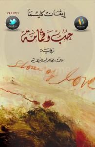 تحميل كتاب رواية حب وقمامة - إيفان كليما لـِ: إيفان كليما