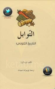 تحميل كتاب كتاب التوابل .. التاريخ الكوني - فريد كزارا لـِ: فريد كزارا