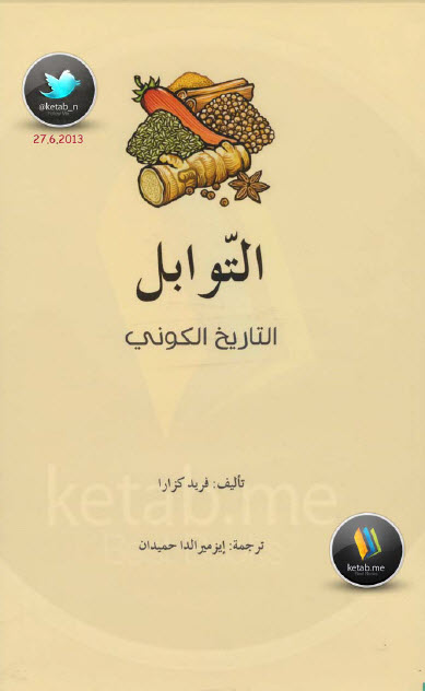 صورة كتاب التوابل .. التاريخ الكوني – فريد كزارا