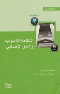 تحميل كتاب كتاب المنظمة الماسونية والحق الإنساني - أندريه برات لـِ: أندريه برات