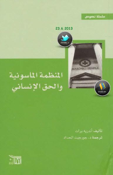 صورة كتاب المنظمة الماسونية والحق الإنساني – أندريه برات