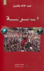 تحميل كتاب رواية الحركة - عبد الإله بلقزيز لـِ: عبد الإله بلقزيز